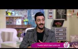 """السفيرة عزيزة - لقاء مع .. """" ستايلست / محمد جبريل """" .. إزاي تختاري لجوزك كرافت مناسبة ؟"""