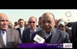 الأخبار - وزير التنمية المحلية يتفقد عدة مشروعات بمحافظة الفيوم