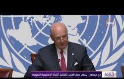 الأخبار - دول آستانا تتفق على ضمان بدء عمل لجنة دستور سوريا أوائل 2019