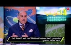 #اللعيب | رأي خالد بيومي في تجربة أمير مرتضى منصور في نادي الزمالك