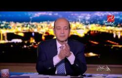 ماذا قال عمرو أديب عن هزيمة الأهلي من بيراميدز؟