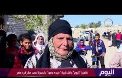 """اليوم - كاميرا """" اليوم """" داخل قرية """" سيدي دمين """" بالبحيرة إحدى أفقر قرى مصر"""