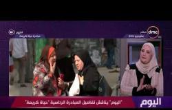 """اليوم - نائب وزير التضامن الإجتماعي : 14 جمعية أهلية تدعم مبادرة """" حياة كريمة """""""
