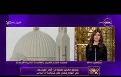 مساء dmc - غداً .. الرئيس السيسي يفتتح مسجد الفتاح العليم وكاتدرائية ميلاد المسيح بالعاصمة الادارية