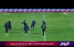 اليوم - تخبط فى النادي الأهلي بعد الهزيمة من بيراميدز.. والجماهير تطالب بتصحيح الموقف