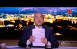 عمرو أديب: كنت أول صحفي أجرى حوار مع الأديب نجيب محفوظ وصانع التمثال فخر للمصريين
