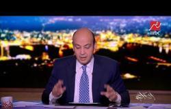 بعد إنخفاص أعداد سكان الصين خلال 2018.. عمرو أديب: إمتى هنشوف ده في مصر؟