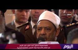 اليوم - كلمة فضيلة الدكتور أحمد الطيب شيخ الأزهر فى افتتاح كاتدرائية ميلاد المسيح بالعاصمة الإدارية