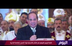 اليوم - الرئيس السيسي يوجه التحية لكل الشهداء المصريين