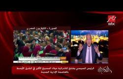 """عمرو أديب: خطاب شيخ الأزهر والبابا تواضروس في العاصمة الإدارية """"تاريخي"""""""