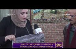 مساء dmc - | كاميرا البرنامج مع شهود عيان حادث التفجير قرب كنيسة أبو سيفين في عزبة الهجانة |
