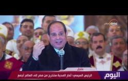 اليوم - كلمة الرئيس السيسي فى افتتاح كاتدرائية ميلاد المسيح بالعاصمة الإدارية