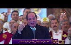 مساء dmc - | كلمة الرئيس السيسي بكاتدرائية ميلاد المسيح بالعاصمة الادارية الجديدة |