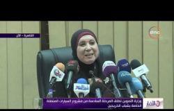 الأخبار – وزارة التموين تطلق المرحلة السادسة من مشروع السيارات المتنقلة الخاصة بشباب الخريجين