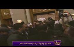 مساء dmc - | كلمة البابا تواضروس في افتتاح مسجد الفتاح العليم |