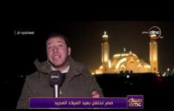 مساء dmc - | مباشرة من العاصمة الادارية الآن ... مصر تحتفل بعيد الميلاد المجيد  |