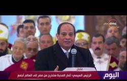 اليوم - الرئيس السيسي : نبني 14 مدينة فى كافة محافظات مصر بها الكنائس والجوامع