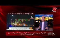 عمرو أديب: اهتمام الرئيس السيسي بترسيخ الوحدة الوطنية يؤكد أنه رئيس لكل المصريين