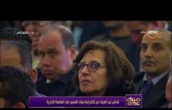 مساء dmc - | افتتاح الرئيس السيسي كاتدرائية ميلاد المسيح في العاصمة الادارية |