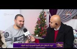 مساء dmc - | أجواء الاحتفال بأعياد الميلاد من داخل منزل أحد الأسر المسيحية