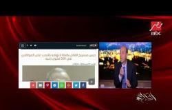 """عمرو أديب: الاستثمار في البنوك المصرية أفضل من تعرضك للنصب على يد """"المستريح"""""""