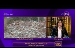 مساء dmc - | رسائل استغاثة من تراكم القمامة في عدد من المحافظات