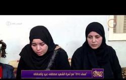 """"""" مساء dmc """" مع أسرة الشهيد مصطفى عبيد وأصدقائه"""