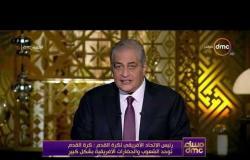 """مساء dmc - الاتحاد الدولي لكرة القدم """"فيفا"""" يهنئ مصر بفوزها بتنظيم كأس الأمم الأفريقية"""