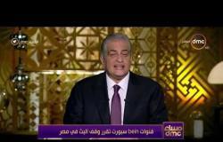 مساء dmc - قنوات bein sport تقرر وقف البث فى مصر
