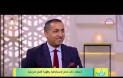 8 الصبح - إيهاب الخطيب : استاد القاهرة سيكون جاهز لبطولة الامم الإفريقية خلال شهر مارس