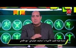مفاجأة : راتب طبيب النادي الأهلي 10 آلاف جنيه ..فقط