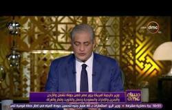 مساء dmc -وزير خارجية أمريكا يزور مصر للتأكيد على التزام أمريكا بدعم السلام والاستقرار بالشرق الاوسط