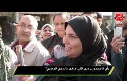 رأي الجمهور..  من سيفوز بالدوري المصري؟