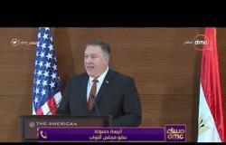 مساء dmc - أنيسة حسونة عضو مجلس النواب تكشف كواليس خطاب وزير خارجية أمريكا في الجامعة الأمريكية