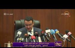 مساء dmc - متحدث البرلمان : لم نتلق طلبات لتعديل الدستور .. والشعب هو صاحب القرار