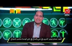 أحمد حسام ميدو: التدريب في دمي والمناخ في نادي الوحدة مناسب للنجاح