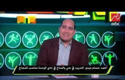 أحمد حسام ميدو: وظيفتى الرئيسية مدرب ثم محلل