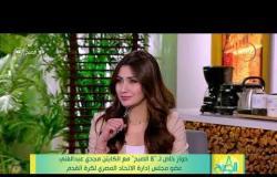 """8  الصبح - كابتن/ مجدي عبد الغني """" كوبر منتقضش برنامج رامز جلال .. الإعلام بياخد وبيدي... """""""