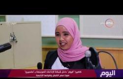 """اليوم - كاميرا """" اليوم """" داخل شبكة الإذاعات الموجهة بـ """" ماسبيرو """" صوت مصر النابض وقوتها الناعمة"""