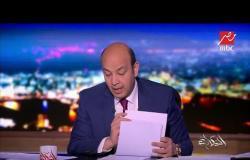 عمرو أديب ينشر كواليس إتفاق سري بين تركيا والدوحة