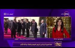 مساء dmc - | قمة مصرية أردنية بين الرئيس السيسي والملك عبد الله الثاني |