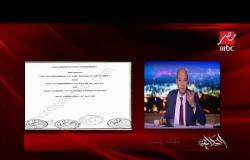 عمرو أديب عن الإتفاق السري بين تركيا والدوحة : دى دولة ولا نادى الجزيرة