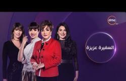 السفيرة عزيزة - ( شيرين عفت - سالي شاهين ) حلقة الأحد  - 13 - 1 - 2019