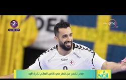 8 الصبح - مصر تخسر من قطر في كأس العالم لكرة اليد