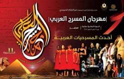 ختام مهرجان المسرح العربي بحضور وزيرة الثقافة