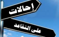 احالة موظفين حكوميين على التقاعد .. اسماء