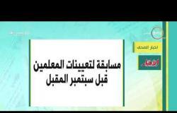 8 الصبح - أهم وآخر أخبار الصحف المصرية اليوم بتاريخ 16 - 1 - 2019