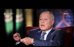 مساء dmc - أبو الغيط | جهد التسوية الفلسطينية توقف بأعقاب المأساة العربية بعد ما أحدثه العرب بأنفسهم
