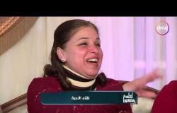 لعلهم يفقهون - مع الشيخ خالد الجندي - حلقة الأربعاء 16 يناير 2019 ( لقاء الأحبة ) الحلقة الكاملة