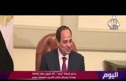 اليوم - المتحدث باسم رئاسة الجمهورية : المستثمرين الأجانب أكدو ان مصر تمتلك مقومات الاستثمار